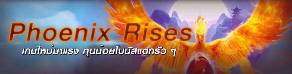 เจาะลึกวิเคราะห์ Phoenix Rises