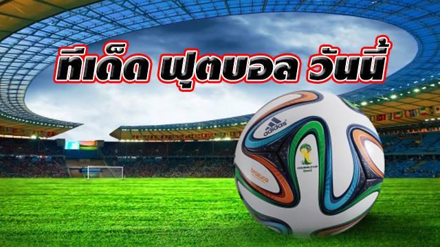 ทีเด็ดฟุตบอล-หน้าปก