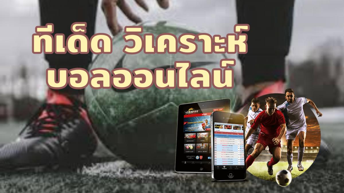 ทีเด็ด ราคาบอล-ทีมชาติ
