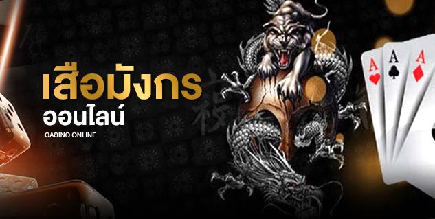 เกมไพ่เสือมังกร-ออนไลน์